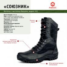 Ботинки с высокими берцами Ларгос м.401 СОЮЗНИК