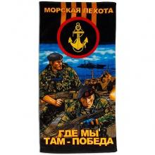 Полотенце морская пехота Где мы там победа