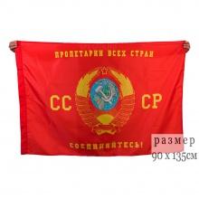 Флаг СССР Пролетарии всех стран соединяйтесь